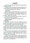 saguni news page - 1