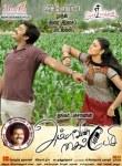 Ammavin Kaipesi Latest Movie Posters (1)
