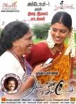 Ammavin Kaipesi Latest Movie Posters (3)