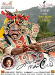 Ammavin Kaipesi Latest Movie Posters (4)