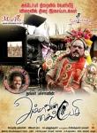 Ammavin Kaipesi Latest Movie Posters (9)