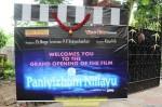 watermarked-Panivizhum Nillavu Movie Pooja